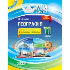 Мой конспект. География 11 класс - Издательство Основа - ISBN 978-617-00-3665-0