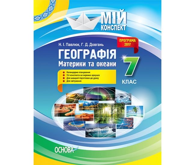 Мой конспект. География 7 класс. Материки и океаны - Издательство Основа - ISBN 9786170033512