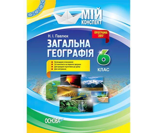 Мой конспект. Общая география 6 класс - Издательство Основа - ISBN 9786170033178