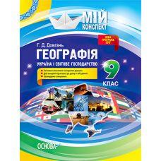 Мой конспект. География 9 класс. Украина и мировое хозяйство - Издательство Основа - ISBN 9786170030634