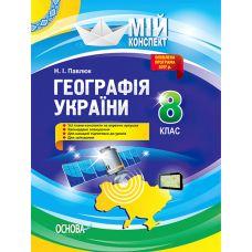 Мой конспект. География Украины 8 класс - Издательство Основа - ISBN 9786170030641
