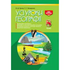 Все уроки. География 8 класс - Издательство Основа - ISBN 9786170027054