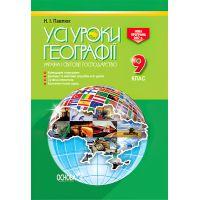 Все уроки Основа География 9 класс