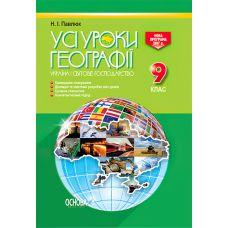 Все уроки. География 9 класс - Издательство Основа - ISBN 9786170030986