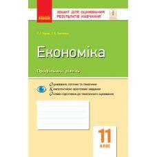 Экономика (профильный уровень) 11 класс. Тетрадь для оценки результатов обучения - Издательство Ранок - ISBN 123-Г949031У