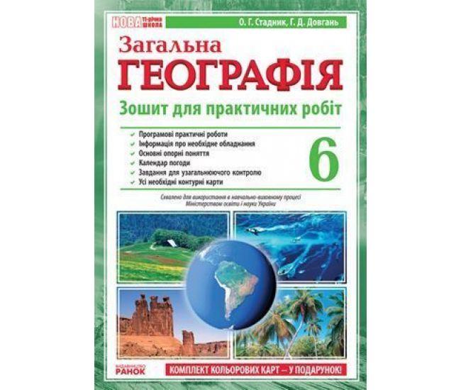 Физическая география Украины. Тетрадь для практических работ 6 класс - Издательство Ранок - ISBN 1050071