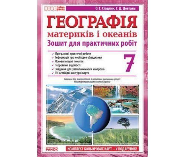 Физическая география Украины. Тетрадь для практических работ 7 класс - Издательство Ранок - ISBN 1050072