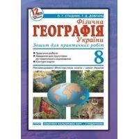 Физическая география Украины. Тетрадь для практических работ 8 класс