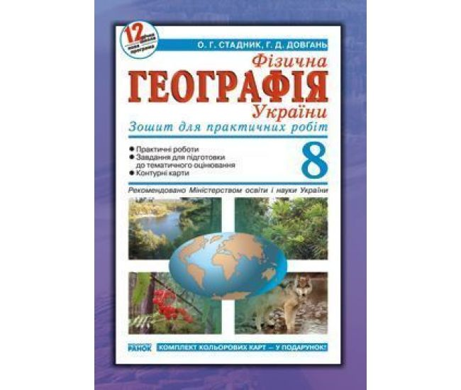 Физическая география Украины. Тетрадь для практических работ 8 класс - Издательство Ранок - ISBN 1050073
