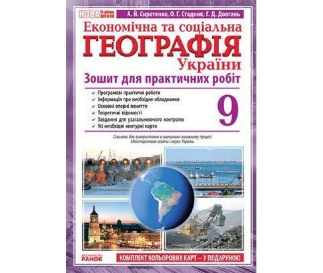 Физическая география Украины. Тетрадь для практических работ 9 класс - Издательство Ранок - ISBN 1050074