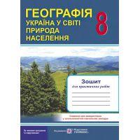 Тетрадь для практических работ Пiдручники i посiбники География 8 класс