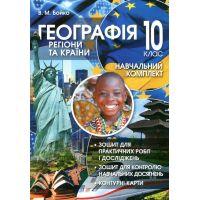 Учебный комплект(тетрадь) Пiдручники i посiбники География Регионы и страны для 10 класса Бойко