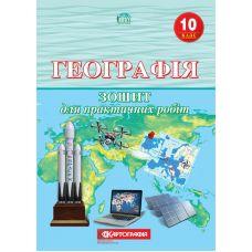 География 10 класс. Тетрадь для практических работ - Издательство Картография - ISBN 978-966-946-046-2