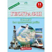География 11 класс. Тетрадь для практических работ