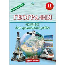География 11 класс. Тетрадь для практических работ - Издательство Картография - ISBN 978-966-946-213-8