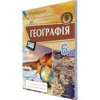 География 6 класс: Сборник задач для оценки учебных достижений