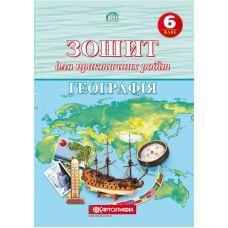 География 6 класс. Тетрадь для практических работ - Издательство Картография - ISBN 978-617-670-061-6