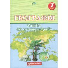 География 7 класс. Тетрадь для практических работ - Издательство Картография - ISBN 978-966-475-848-9
