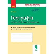 География 9 класс: Украина и мировое хозяйство. Тетрадь для контроля знаний учащихся - Издательство Ранок - ISBN Г487059У