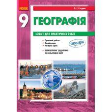 География 9 класс. Тетрадь для практических работ - Издательство Ранок - ISBN Г530148У