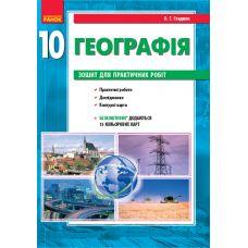 География (уровень стандарта) 10 класс. Тетрадь для практических работ - Издательство Ранок - ISBN 123-Г530174У