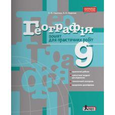 География: Тетрадь для практических работ 9 класс - Издательство Літера - ISBN 978-966-178-854-0