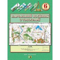 Учебное пособие по топографии. 6 класс