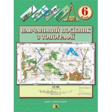Учебное пособие по топографии. 6 класс - Издательство Картография - ISBN 978-966-946-199-5