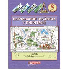 Учебное пособие по топографии. 8 класс - Издательство Картография - ISBN 978-966-946-198-8
