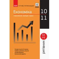 Спасатель 10-11 классы. Экономика в определениях, таблицах и схемах - Издательство Ранок - ISBN 123-Г109047У