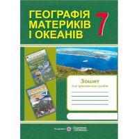 Тетрадь для практических работ Пiдручники i посiбники География материков и океанов 7 класс