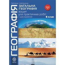 Тетрадь для практических работ. География 6 класс - Издательство Весна - ISBN 1150191