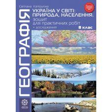 Тетрадь для практических работ. География 8 класс + исследования - Издательство Весна - ISBN 1150217