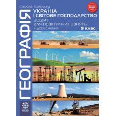Тетрадь для практических работ. География 9 класс + исследования - Издательство Весна - ISBN 1150218