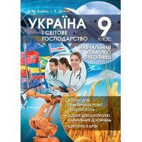 Учебный комплект Пiдручники i посiбники География 9 класс Украина и мировое хозяйство