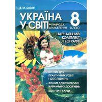Учебный комплект Пiдручники i посiбники Украина в мире природа, население 8 класс Бойко