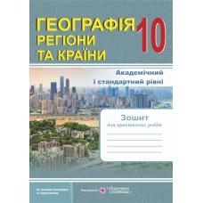 Тетрадь для практических работ: География 10 класс - Издательство Пiдручники i посiбники - ISBN 9789660735187