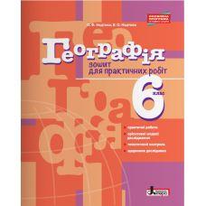 Тетрадь для практических работ. География 6 класс - Издательство Літера - ISBN 978-966-178-857-1