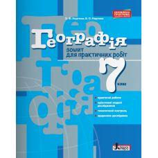 Тетрадь для практических работ. География 7 класс - Издательство Літера - ISBN 978-966-178-856-4