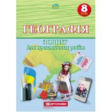 Тетрадь для практических работ. География 8 класс - Издательство Картография - ISBN 978-966-946-114-8