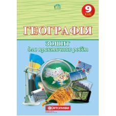 Тетрадь для практических работ. География 9 класс - Издательство Картография - ISBN 978-617-670-475-1