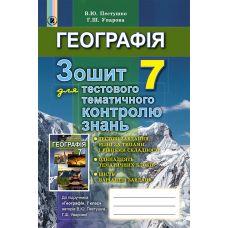 Тетрадь для тестового и тематического контроля знаний 7 класс: География (Пестушко) - Издательство Генеза - ISBN 978-966-11-0664-1