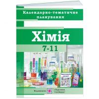 Календарно-тематическое планирование Пiдручники i посiбники Химия 7-11 класс 2021-2022