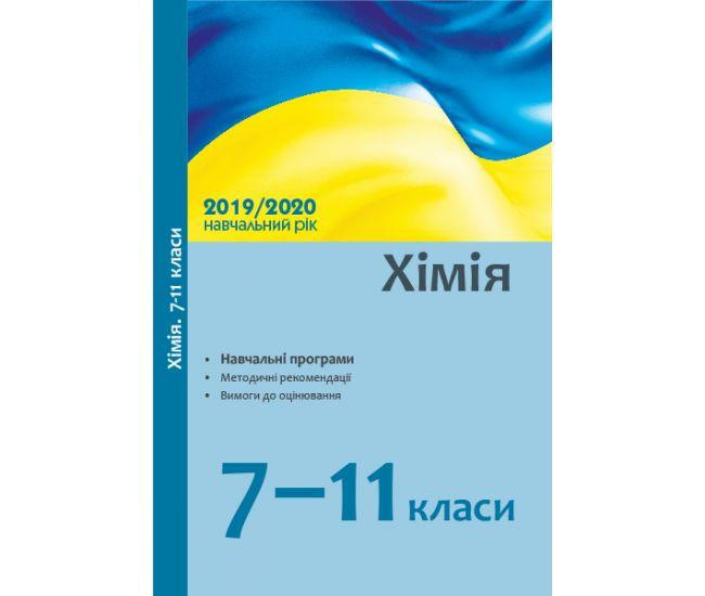 Химия 7-11 классы: учебные программы, методические рекомендации - Издательство Ранок - ISBN 123-Ш580073У
