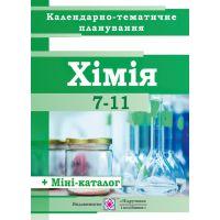 Календарно-тематическое планирование по химии. 7-11 класс