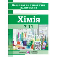 Календарно-тематическое планирование Пiдручники i посiбники Химия 7-11 класс
