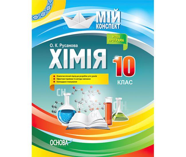 Мой конспект. Химия 10 класс - Издательство Основа - ISBN 978-617-00-3382-6