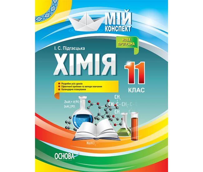 Мой конспект. Химия 11 класс - Издательство Основа - ISBN 978-617-00-3660-5