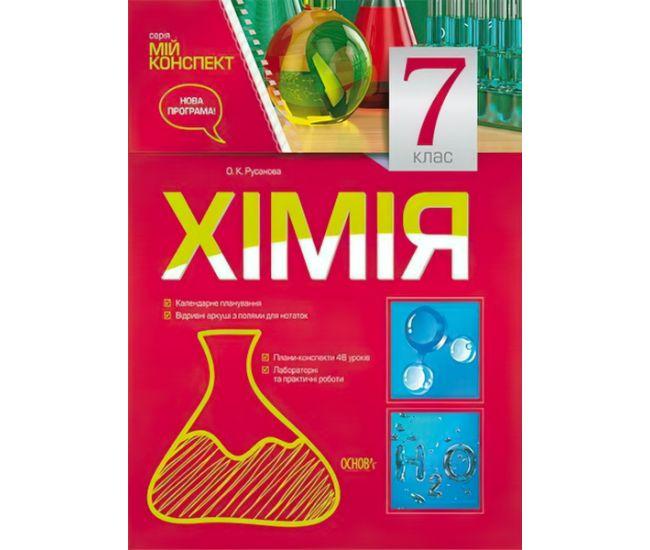 Мой конспект. Химия 7 класс - Издательство Основа - ISBN 9786170023865
