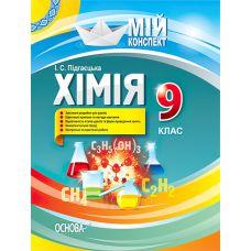 Мой конспект. Химия 9 класс - Издательство Основа - ISBN 9786170030573